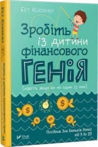 Книга Зробіть із дитини фінансового генія (навіть якщо ви не один із них)