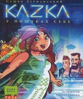 Книга KAZKA у пошуках себе