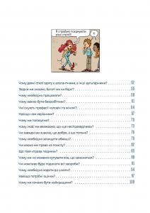 фото страниц Чому? Енциклопедія дорослих запитань у коміксах #5