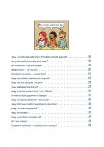 фото страниц Чому? Енциклопедія дорослих запитань у коміксах #9