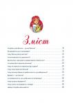 фото страниц Чому? Енциклопедія дорослих запитань у коміксах #2
