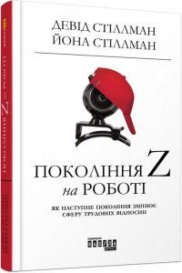 Книга Покоління Z на роботі