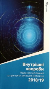 Книга Внутрішні хвороби. Підручник, заснований на принципах доказової медицини 2018/19
