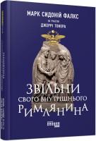 Книга Звільни свого внутрішнього римлянина