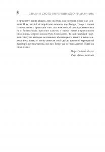 фото страниц Звільни свого внутрішнього римлянина #4