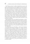 фото страниц Звільни свого внутрішнього римлянина #8