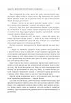 фото страниц Звільни свого внутрішнього римлянина #7