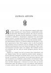 фото страниц Звільни свого внутрішнього римлянина #3