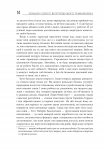 фото страниц Звільни свого внутрішнього римлянина #10