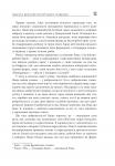 фото страниц Звільни свого внутрішнього римлянина #9