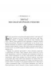 фото страниц Звільни свого внутрішнього римлянина #5