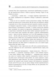 фото страниц Звільни свого внутрішнього римлянина #6