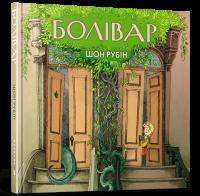 Книга Болівар