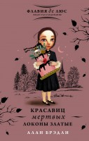 Книга Красавиц мертвых локоны златые