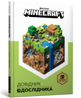 Книга Minecraft. Довідник Дослідника