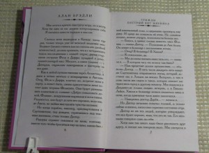 фото страниц Тайны Букшоу (суперкомплект из 10 книг) #17