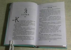 фото страниц Тайны Букшоу (суперкомплект из 10 книг) #19