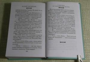фото страниц Тайны Букшоу (суперкомплект из 10 книг) #20