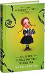 фото страниц Тайны Букшоу (суперкомплект из 10 книг) #9