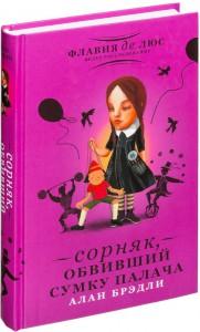 фото страниц Тайны Букшоу (суперкомплект из 10 книг) #7
