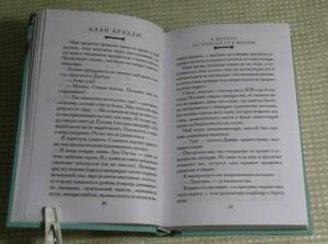 фото страниц Тайны Букшоу (суперкомплект из 10 книг) #18