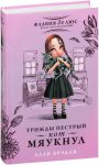 фото страниц Тайны Букшоу (суперкомплект из 10 книг) #13