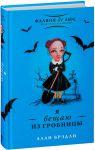 фото страниц Тайны Букшоу (суперкомплект из 10 книг) #10