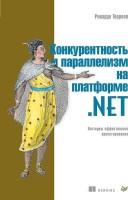 Книга Конкурентность и параллелизм на платформе .NET. Паттерны эффективного проектирования