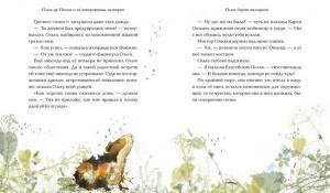 фото страниц Ольга да Польга и её невероятные истории #6