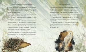фото страниц Ольга да Польга и её невероятные истории #9