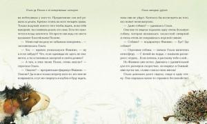 фото страниц Ольга да Польга и её невероятные истории #5