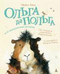Книга Ольга да Польга и её невероятные истории