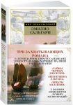 Книга Тайны Черных джунглей. Жемчужина Лабуана. Пираты Малайзии