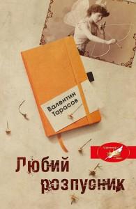 Валентин Тарасов, «Любий розпусник»
