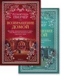 Книга Возвращение домой (комплект из 2-х книг)