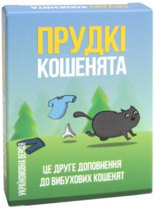 Доповнення до настільної гри Вибухові кошенята 'Прудкі кошенята'