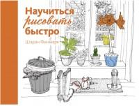Книга Научиться рисовать быстро