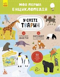 страница 55 детские книги купить книги для детей в