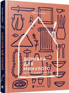 Книга Домівка для минулого. Про музеї, історію та мистецтво