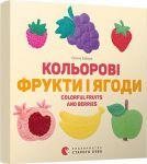 Книга Кольорові фрукти і ягоди. Colorful Fruits and Berries
