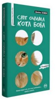 Книга Світ очима кота Боба