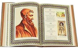 фото страниц Афоризмы великих врачей #11