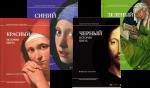Книга История цвета (суперкомплект из 4 книг)