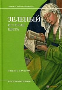 фото страниц История цвета (суперкомплект из 4 книг) #6