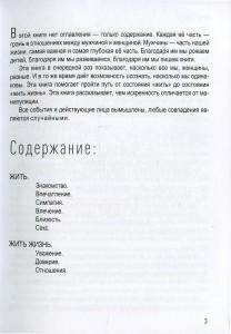 фото страниц Бестселлеры Анны Богинской (суперкомплект из 2 книг и Ежедневника) #5