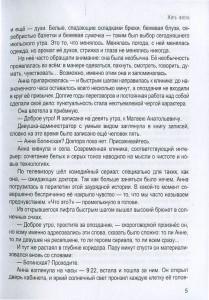 фото страниц Бестселлеры Анны Богинской (суперкомплект из 2 книг и Ежедневника) #7