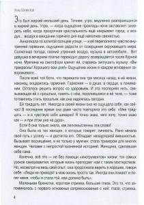 фото страниц Бестселлеры Анны Богинской (суперкомплект из 2 книг и Ежедневника) #6