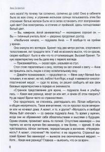 фото страниц Бестселлеры Анны Богинской (суперкомплект из 2 книг и Ежедневника) #8