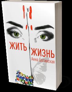 фото страниц Бестселлеры Анны Богинской (суперкомплект из 2 книг и Ежедневника) #2