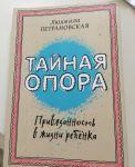 фото страниц Библиотека Петрановской (суперкомплект из 3 книг) #2